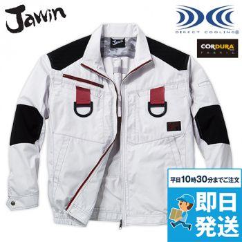 自重堂JAWIN 54100 [春夏用]空調服 フルハーネス対応 長袖ブルゾン