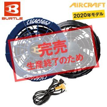 AC241-99 バートル エアークラフト[空調服] ファンユニット(限定カラー)