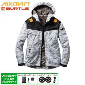 AC1091SET バートル エアークラフトセット[空調服] パーカージャケット(男女兼用)