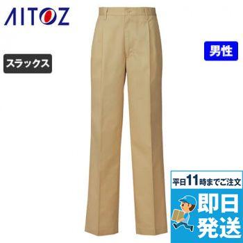 [在庫限り]AZ7828 アイトス ツータックチノパンツ(男性用)
