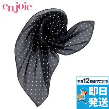 en joie(アンジョア) OP97 スカーフ ドット柄 93-OP97