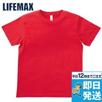MS1141 LIFEMAX ユーロTシャツ/半袖(5.3オンス)(男女兼用)
