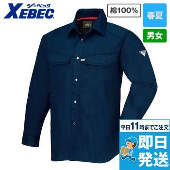 ジーベック 2063 [春夏用]綿100%長袖シャツ