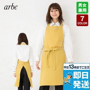 T-7924 チトセ(アルベ) 胸当てエプロン(男女兼用)
