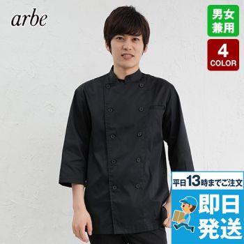 AS-8046 チトセ(アルベ) 七分袖/コックシャツ(男女兼用)