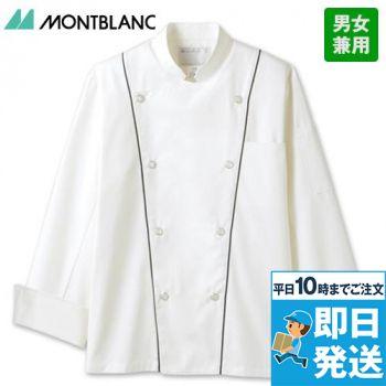 6-905 907 909 MONTBLANC 長袖/コックコート(男女兼用)