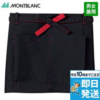 MC821 823 MONTBLANC ショートエプロン(男女兼用)