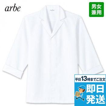 DN-8206 チトセ(アルベ) 七分袖/白衣 (男女兼用)