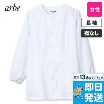 AB-8404 チトセ(アルベ) 長袖白衣(女性用)