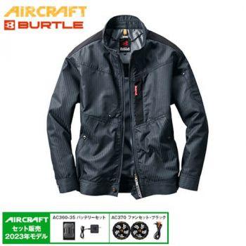 バートル AC1051SET エアークラ