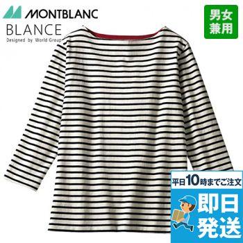 BW2507 MONTBLANC 8分袖/カットソー(男女兼用) ボートネック