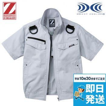 自重堂Z-DRAGON 74130 [春夏用]空調服 半袖ブルゾン