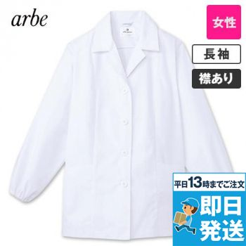 AB-6408 チトセ(アルベ) 白衣/長袖/襟あり(女性用)