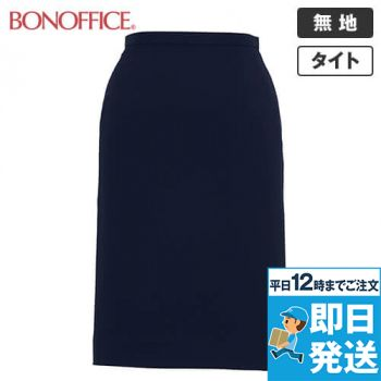 BONMAX AS2257 [通年]トリクシオンヘリンボーン タイトスカート 無地 36-AS2257
