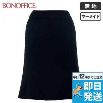 AS2267 BONMAX/セゾン マーメイドスカート 無地