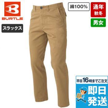 バートル 8033 チノクロスパンツ(綿100%)(男女兼用)