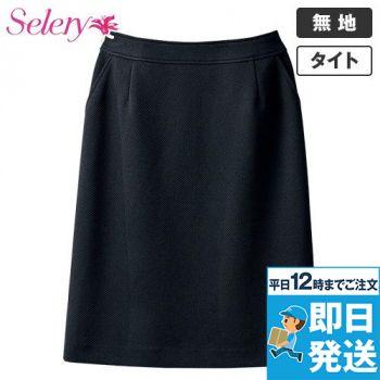 S-16130 SELERY(セロリー) 夏涼しく、冬暖かい!ニットのタイトスカート 無地 99-S16130