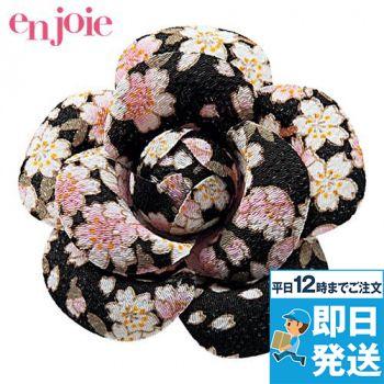 en joie(アンジョア) OP132 コサージュ 和柄 93-OP132