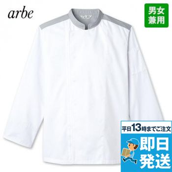AS-8101 チトセ(アルベ) 長袖/コックコート(男女兼用)