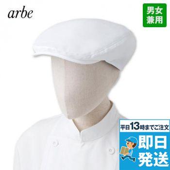 AS-8085 チトセ(アルベ) ハンチング帽