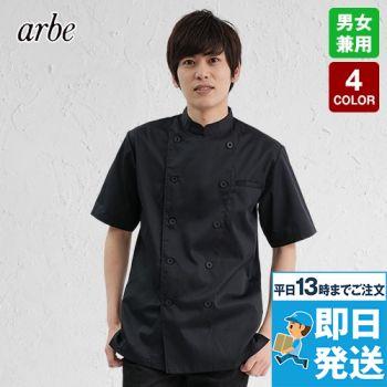 AS-8047 チトセ(アルベ) 半袖コックシャツ(男女兼用)