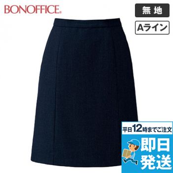 AS2295 BONMAX/ソロテックスM Aラインスカート 無地 36-AS2295