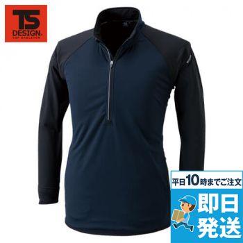 4235 TS DESIGN [秋冬用]ラミネートロングスリーブジップシャツ(男女兼用)