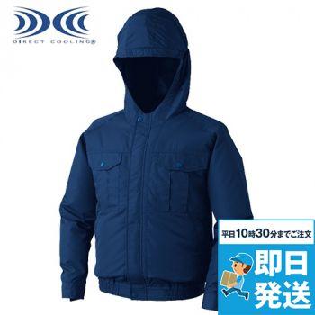 KU90810 [春夏用]空調服 フード付き長袖ブルゾン(プラスチックドットボタン) ポリ100%