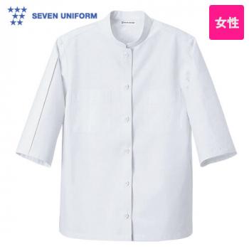 AA811-0 セブンユニフォーム スタンドカラー七分袖コート(女性用)