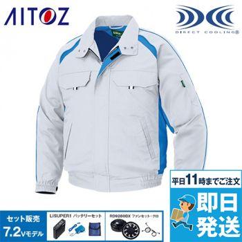AZ1799SET アイトス 空調服 長