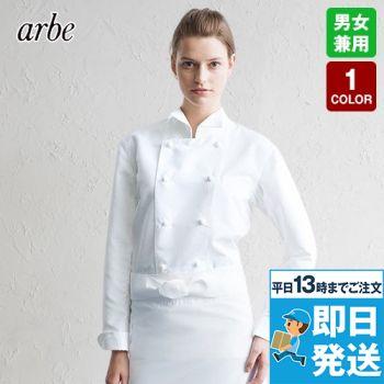DN-6434 チトセ(アルベ) ウイングカラー コックコート/dradnats(男女兼用)