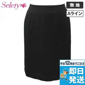 S-15740 SELERY(セロリー) 立体設計でお腹をカバーしてスッキリ見せるセミAラインのスカート 無地