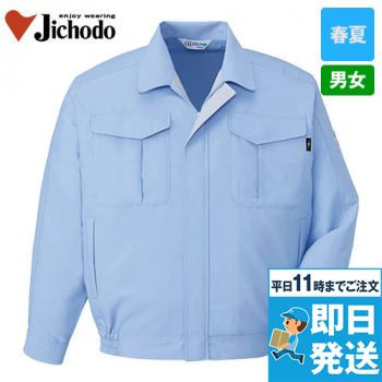 84300 自重堂 エコ低発塵製品制電長袖ブルゾン(JIS T8118適合)