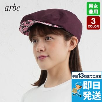 AS-8009 チトセ(アルベ) ハンチング帽