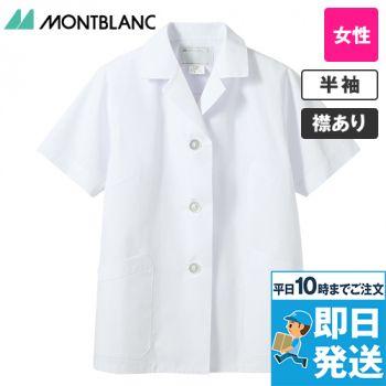 1-002 MONTBLANC 半袖/調理白衣(女性用)