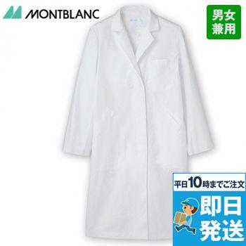 71-061 063 065 MONTBLANC 長袖ドクターコート(女性用)TT