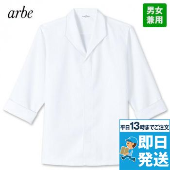 DN-8208 チトセ(アルベ) 七分袖/白衣(男女兼用)