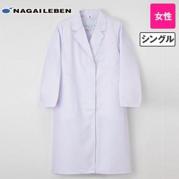 NP130 ナガイレーベン(nagaileben) エミット シングル診察衣/長袖(女性用)