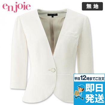 en joie(アンジョア) 86550 最旬トレンドのカラーレスな白いジャケット 93-86550