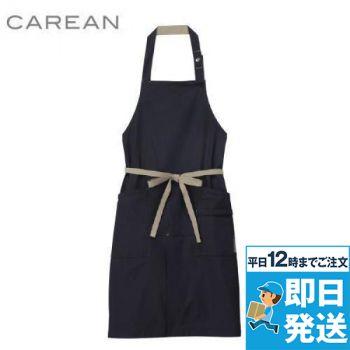 CAE164 キャリーン エプロン(男女兼用)