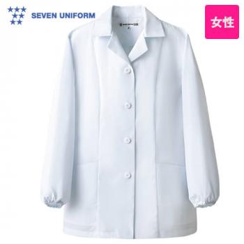 AA335-4 セブンユニフォーム 白衣コート/長袖/襟あり(女性用)