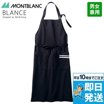 BW5502 MONTBLANC 胸当てエプロン(男女兼用)