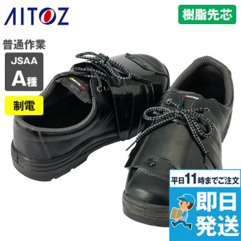 AZ-59826 アイトス セーフティシューズ(ウレタン短靴甲プロ)(男女兼用)