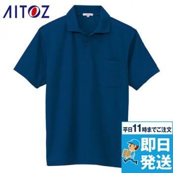 AZ10601 アイトス 半袖 ドライポ