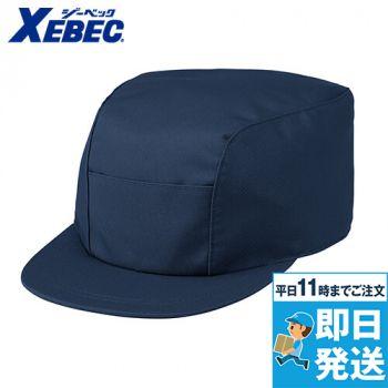 ジーベック 9105 帽子 ワークキャップ(男女兼用)