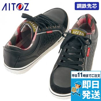 [在庫限り]AZ51701 アイトス タルテックス 安全靴 スチール先芯
