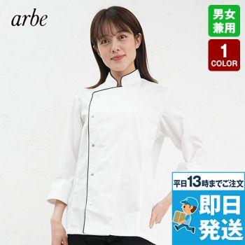 DN-8054 チトセ(アルベ) 長袖/コックコート(男女兼用)