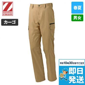 自重堂 75002 [春夏用]Z-DRA