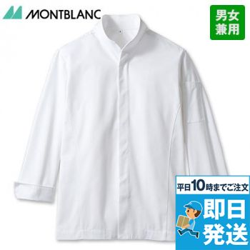 6-1031 1037 MONTBLANC 長袖コックコート(男女兼用)スタンドカラー