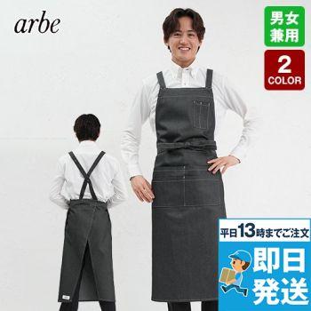 T-8262 チトセ(アルベ) 胸当てエプロン(男女兼用)